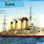 ARMORED CRUISER 1ST RANK OF BAYAN