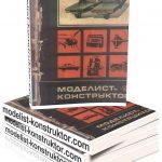 MODELIST-KONSTRUKTOR 1966-04