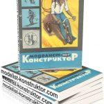 MODELIST-KONSTRUKTOR 1969-11