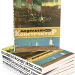 MODELIST-KONSTRUKTOR 1972-03