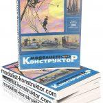 MODELIST-KONSTRUKTOR 1971-07