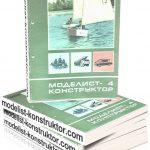 MODELIST-KONSTRUKTOR 1968-04