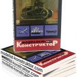 MODELIST-KONSTRUKTOR 1969-04
