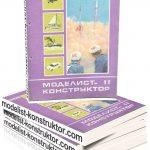 MODELIST-KONSTRUKTOR 1968-11