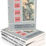 MODELIST-KONSTRUKTOR 1967-03