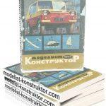 MODELIST-KONSTRUKTOR 1970-01