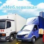Transportation of furniture Kiev moving furniture in Kiev, transportation of things in Kiev